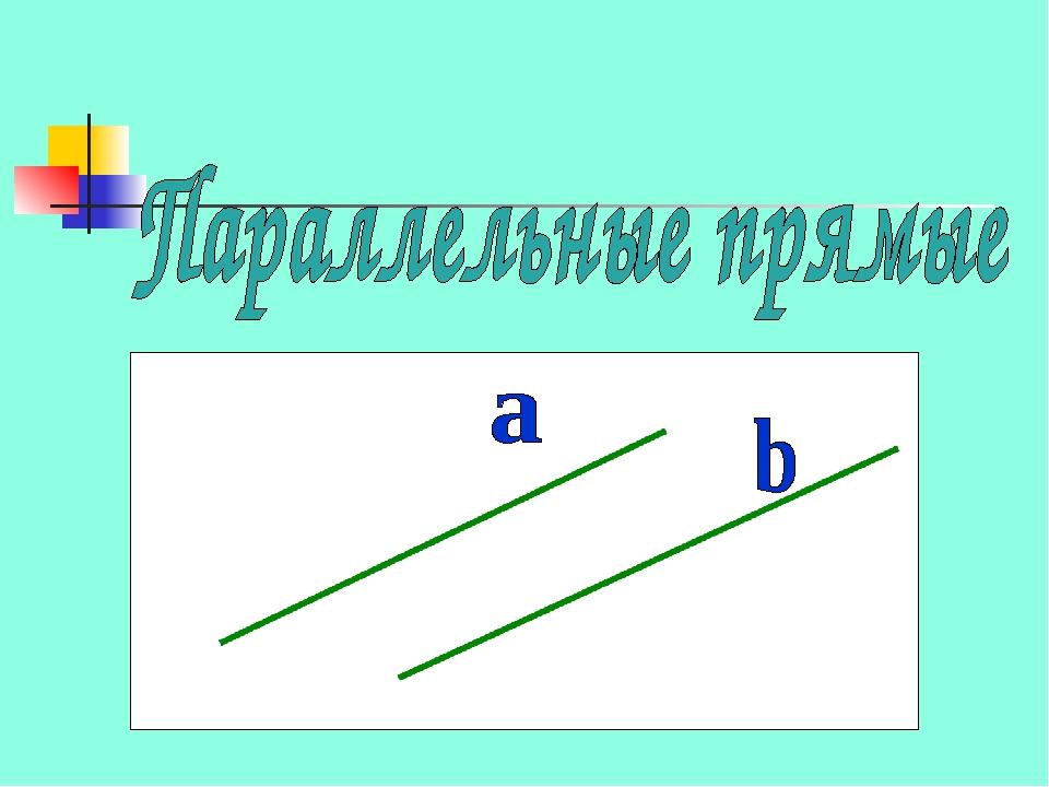 картинка параллельных прямых если змей