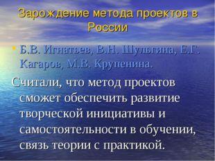 Зарождение метода проектов в России Б.В. Игнатьев, В.Н. Шульгина, Е.Г. Кагаро