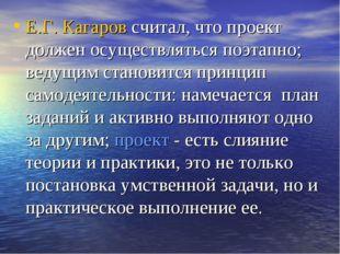 Е.Г. Кагаров считал, что проект должен осуществляться поэтапно; ведущим стано