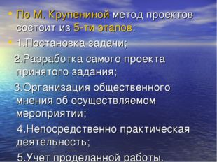 По М. Крупениной метод проектов состоит из 5-ти этапов: 1.Постановка задачи;