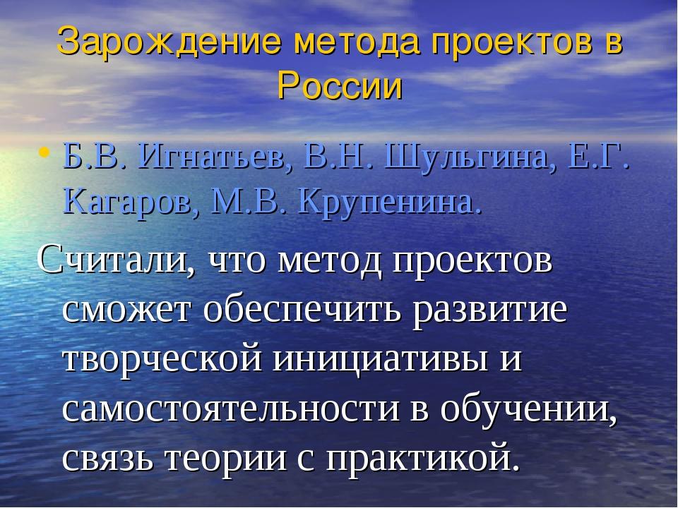 Зарождение метода проектов в России Б.В. Игнатьев, В.Н. Шульгина, Е.Г. Кагаро...
