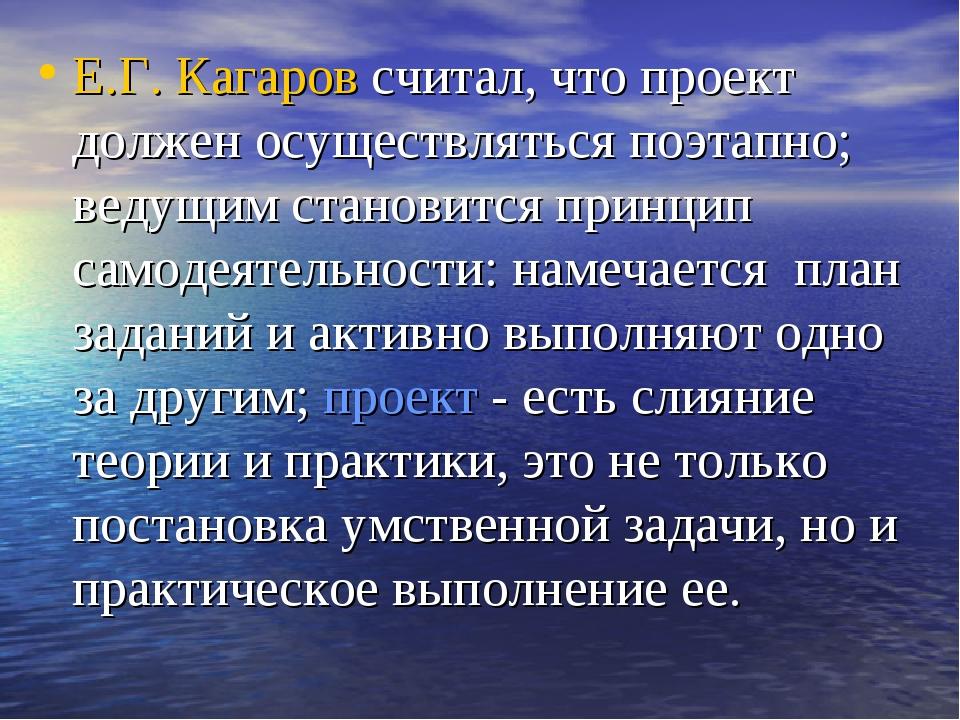 Е.Г. Кагаров считал, что проект должен осуществляться поэтапно; ведущим стано...