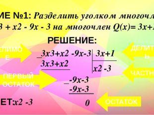 ЗАДАНИЕ №1: Разделить уголком многочлен P(x)= 3х3 + х2 - 9х - 3 на многочлен
