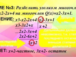 ЗАДАНИЕ №3: Разделить уголком многочлен P(x)=х3-х2-2х+4 на многочлен Q(x)=х2-