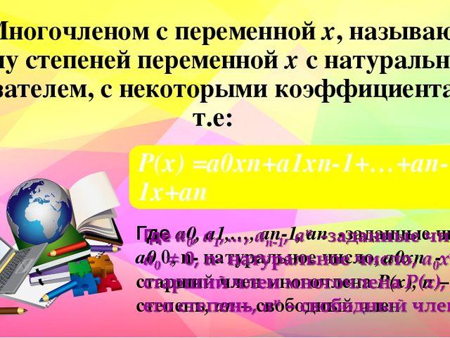 Многочленом с переменной х, называют сумму степеней переменной х с натуральн...