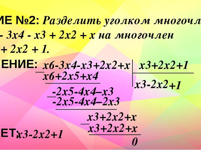 ЗАДАНИЕ №2: Разделить уголком многочлен P(x)= х6 - 3х4 - х3 + 2х2 + х на мног...