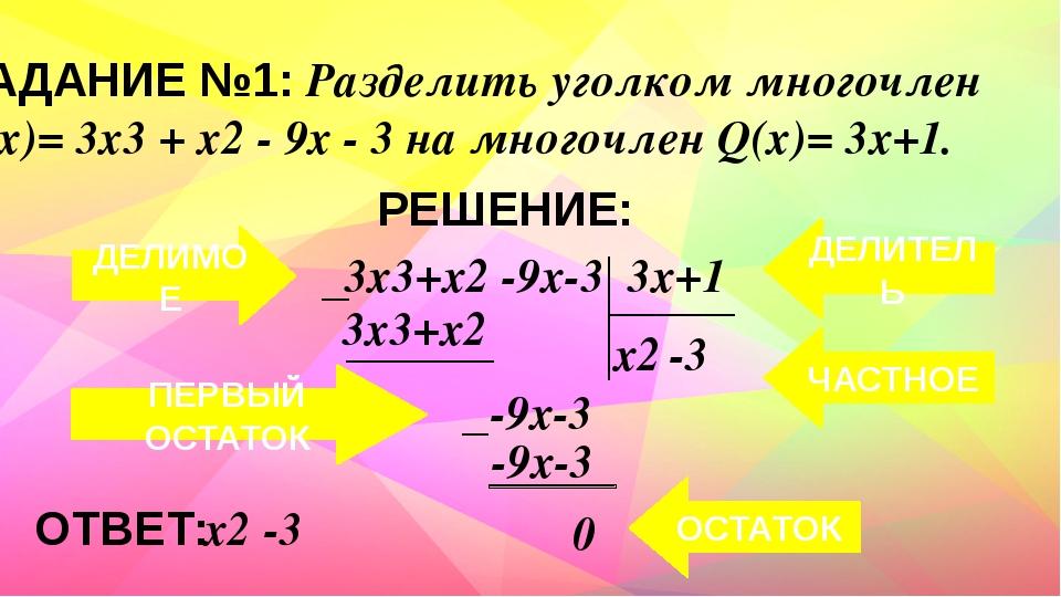 ЗАДАНИЕ №1: Разделить уголком многочлен P(x)= 3х3 + х2 - 9х - 3 на многочлен...