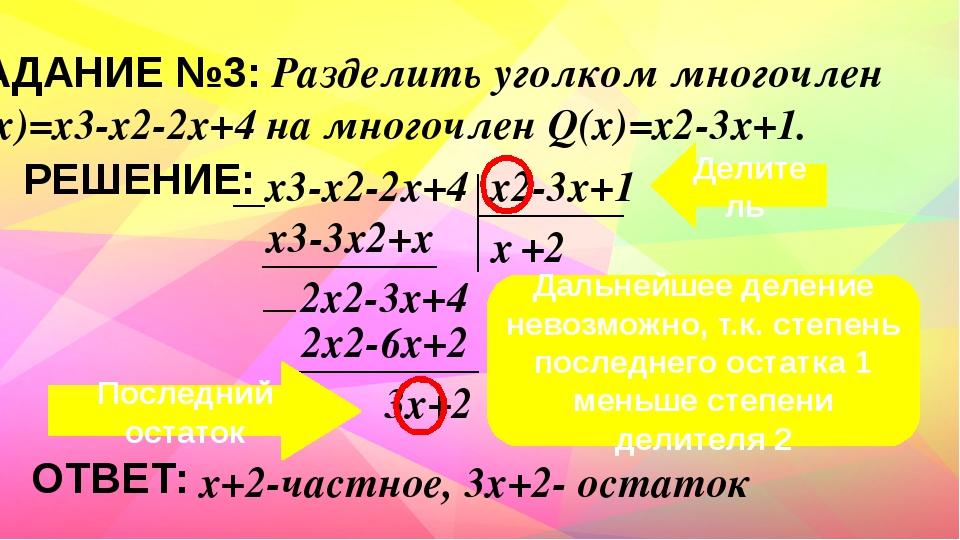 ЗАДАНИЕ №3: Разделить уголком многочлен P(x)=х3-х2-2х+4 на многочлен Q(x)=х2-...