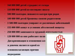160 000 000 детей страдают от голода 110 000 000 детей не посещают школу 500