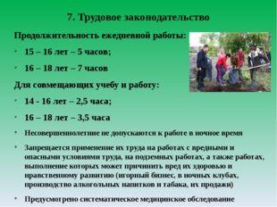 7. Трудовое законодательство Продолжительность ежедневной работы: 15 – 16 лет