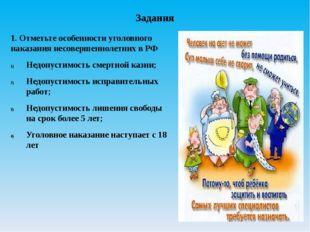Задания 1. Отметьте особенности уголовного наказания несовершеннолетних в РФ