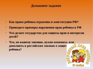 Домашнее задание Как права ребенка отражены в конституции РФ? Приведите приме