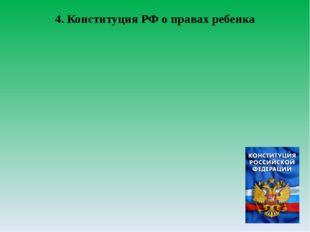 4. Конституция РФ о правах ребенка