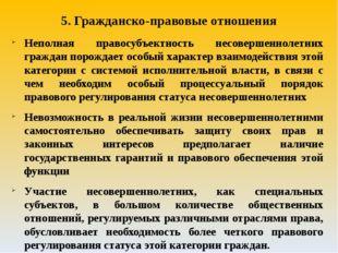 5. Гражданско-правовые отношения Неполная правосубъектность несовершеннолетни