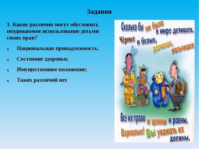 Задания 1. Какие различия могут обусловить неодинаковое использование детьми...