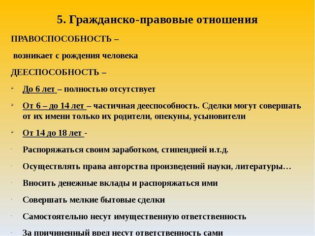 5. Гражданско-правовые отношения ПРАВОСПОСОБНОСТЬ – возникает с рождения чело...