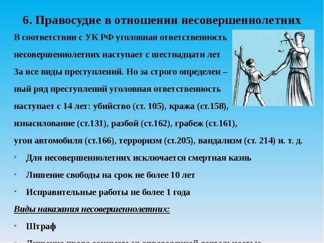 6. Правосудие в отношении несовершеннолетних В соответствии с УК РФ уголовная...