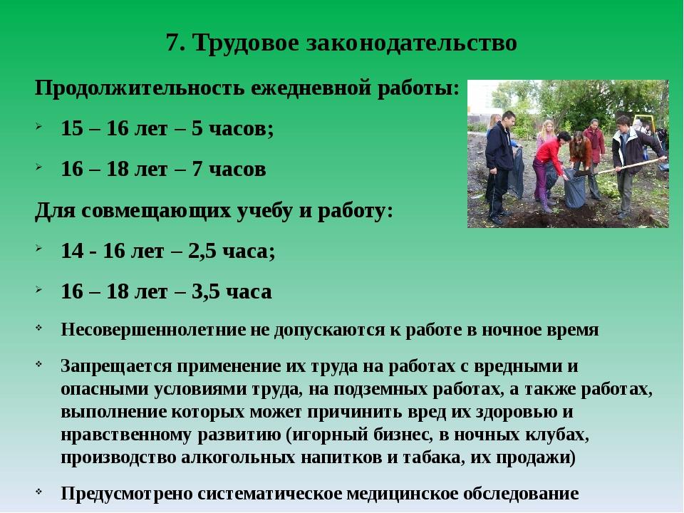 7. Трудовое законодательство Продолжительность ежедневной работы: 15 – 16 лет...