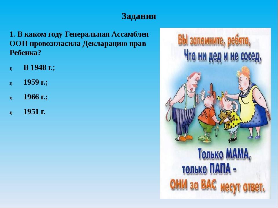 Задания 1. В каком году Генеральная Ассамблея ООН провозгласила Декларацию пр...