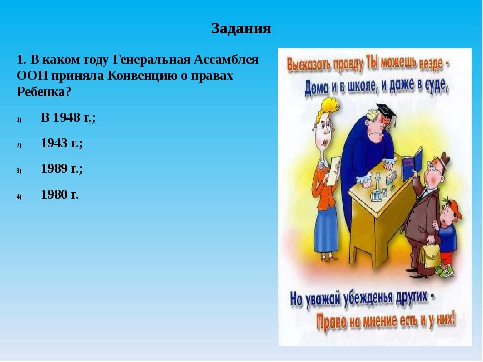 Задания 1. В каком году Генеральная Ассамблея ООН приняла Конвенцию о правах...