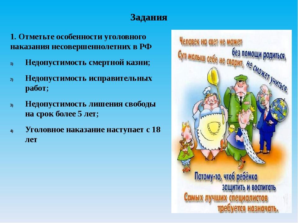Задания 1. Отметьте особенности уголовного наказания несовершеннолетних в РФ...