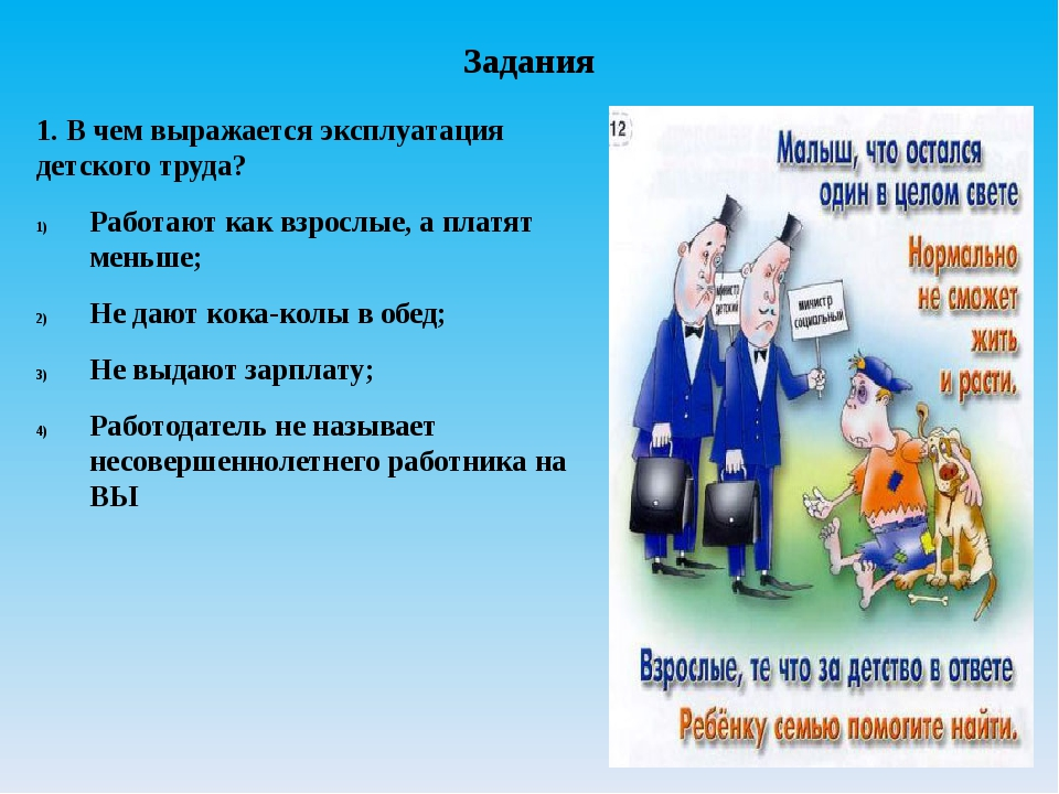 Задания 1. В чем выражается эксплуатация детского труда? Работают как взрослы...