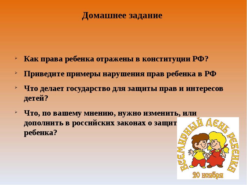 Домашнее задание Как права ребенка отражены в конституции РФ? Приведите приме...