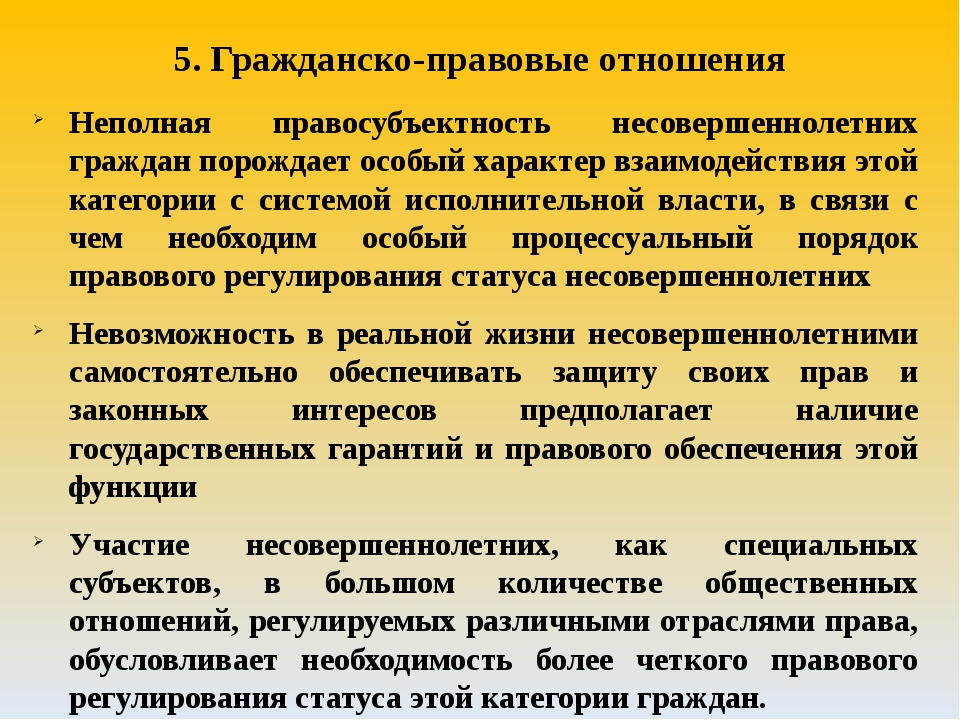 5. Гражданско-правовые отношения Неполная правосубъектность несовершеннолетни...