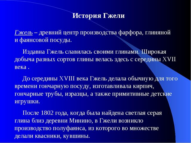 История Гжели Гжель – древний центр производства фарфора, глиняной и фаянсово...