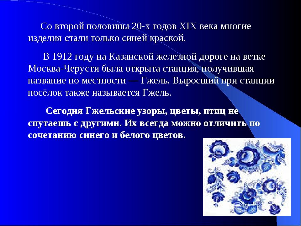 Со второй половины 20-х годов XIX века многие изделия стали только синей кра...