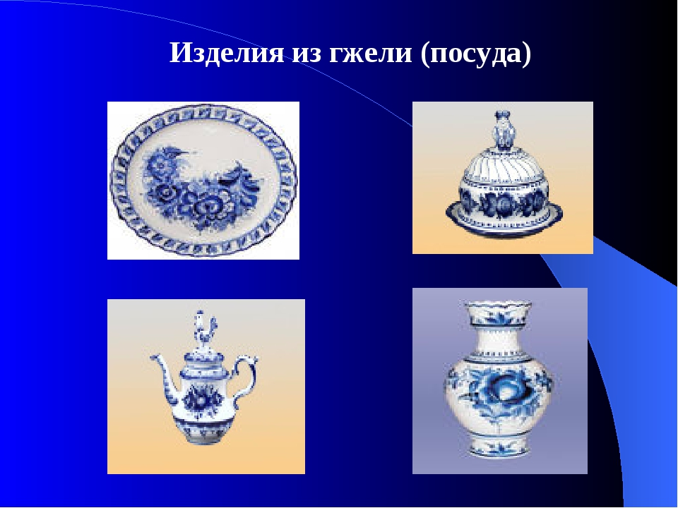 Изделия из гжели (посуда)