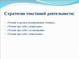 Стратегии текстовой деятельности: «Чтение в кружок (попеременное чтение)». «Ч
