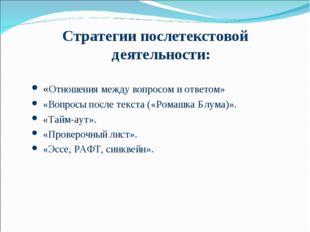 Стратегии послетекстовой деятельности: «Отношения между вопросом и ответом» «