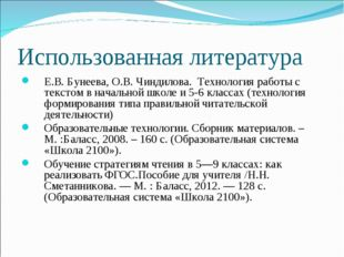 Использованная литература Е.В. Бунеева, О.В. Чиндилова. Технология работы с т