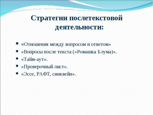 Стратегии послетекстовой деятельности: «Отношения между вопросом и ответом» «...