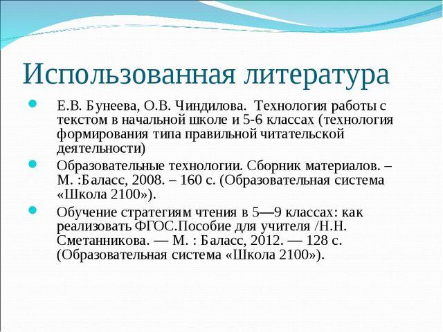 Использованная литература Е.В. Бунеева, О.В. Чиндилова. Технология работы с т...