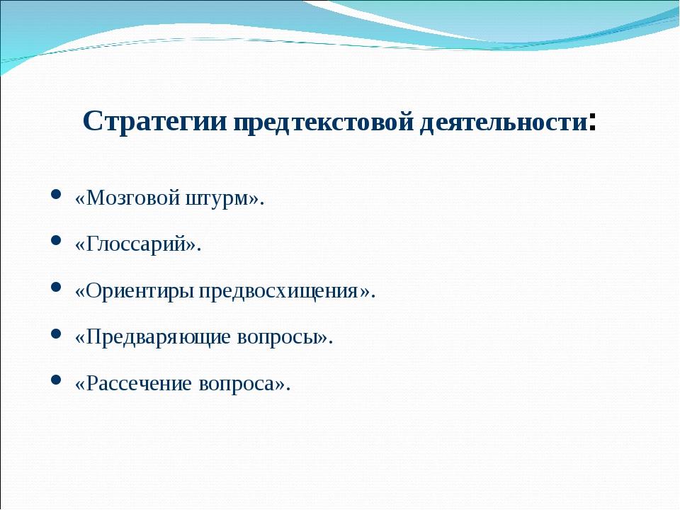 Стратегии предтекстовой деятельности: «Мозговой штурм». «Глоссарий». «Ориенти...
