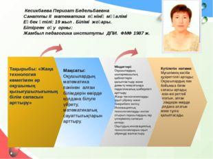 Кесикбаева Перизат Бедельбаевна Санатты ІІ математика пәнінің мұғалімі Еңбек