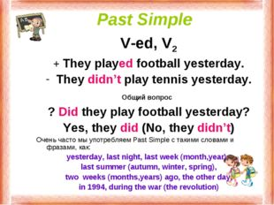 Past Simple V-ed, V2 + They played football yesterday. They didn't play tenni