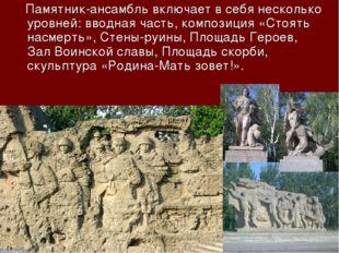 Памятник-ансамбль включает в себя несколько уровней: вводная часть, композиц