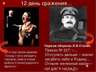 12 день сражения… Гитлер своим армиям: «Сходу с юга овладеть городом, взяв в