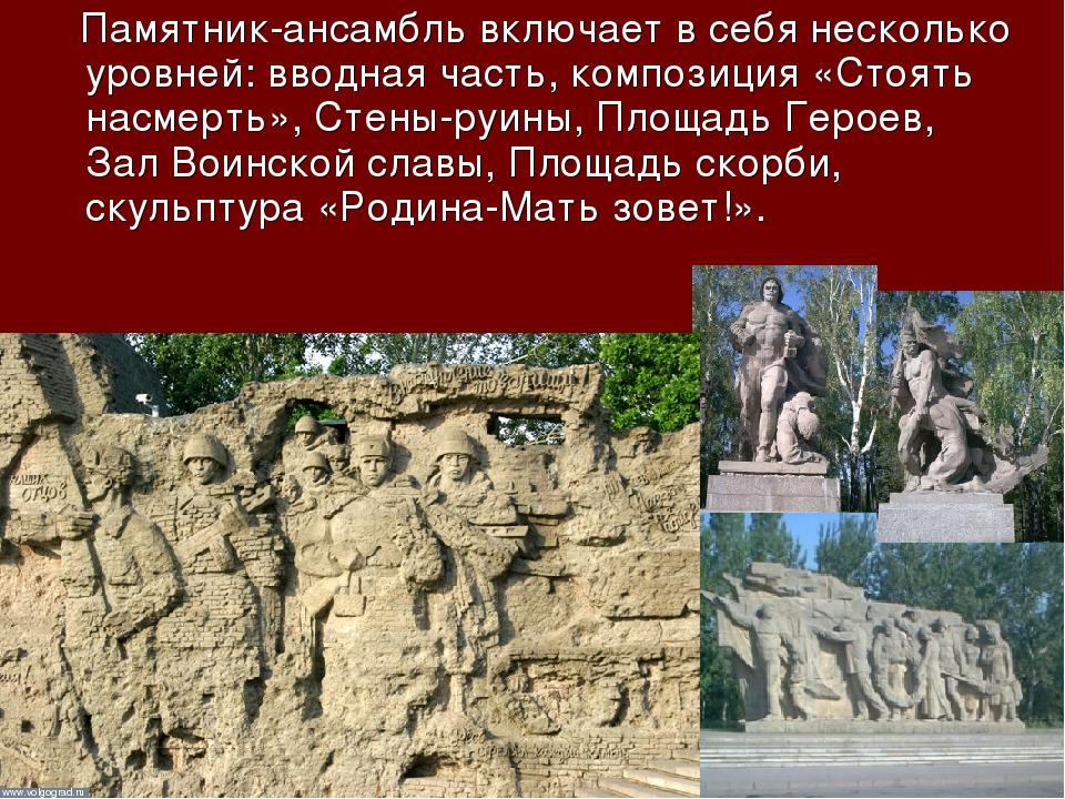 Памятник-ансамбль включает в себя несколько уровней: вводная часть, композиц...