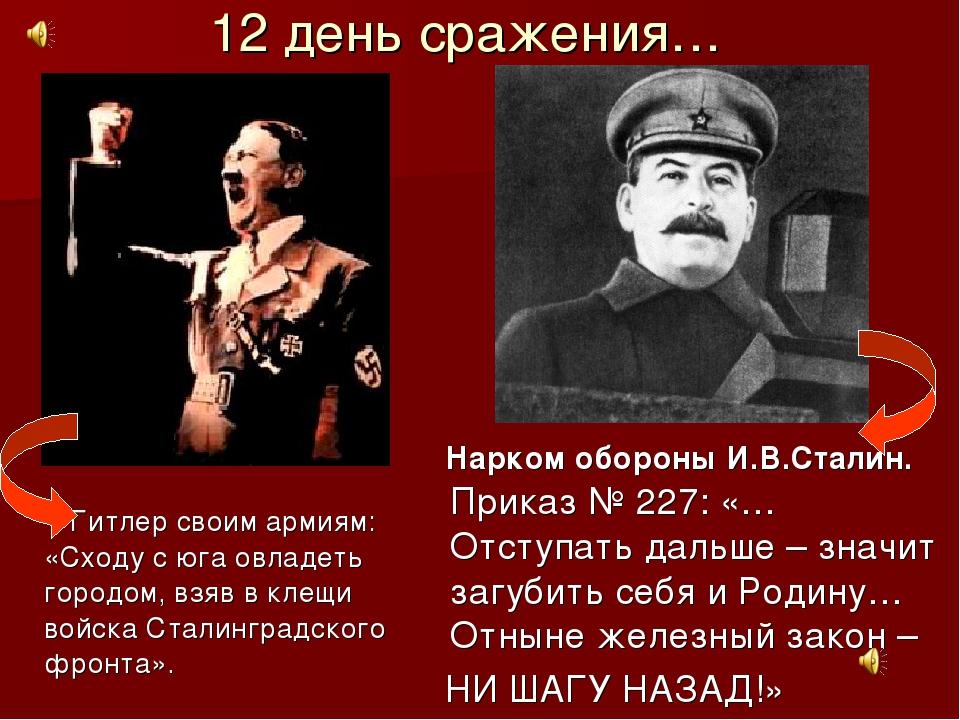 12 день сражения… Гитлер своим армиям: «Сходу с юга овладеть городом, взяв в...