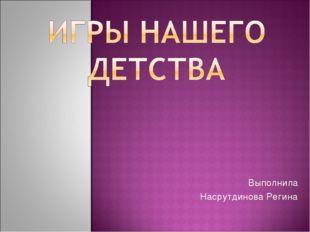 Выполнила Насрутдинова Регина