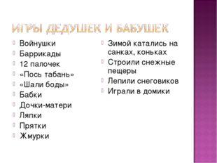 Войнушки Баррикады 12 палочек «Пось табань» «Шали боды» Бабки Дочки-матери Ля