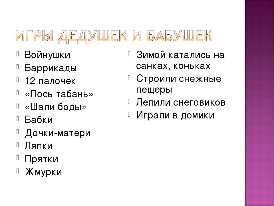 Войнушки Баррикады 12 палочек «Пось табань» «Шали боды» Бабки Дочки-матери Ля...