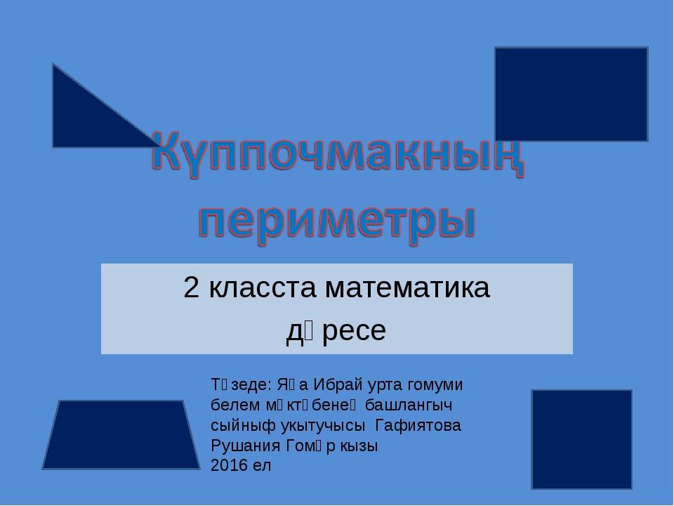 2 класста математика дәресе Төзеде: Яңа Ибрай урта гомуми белем мәктәбенең ба...