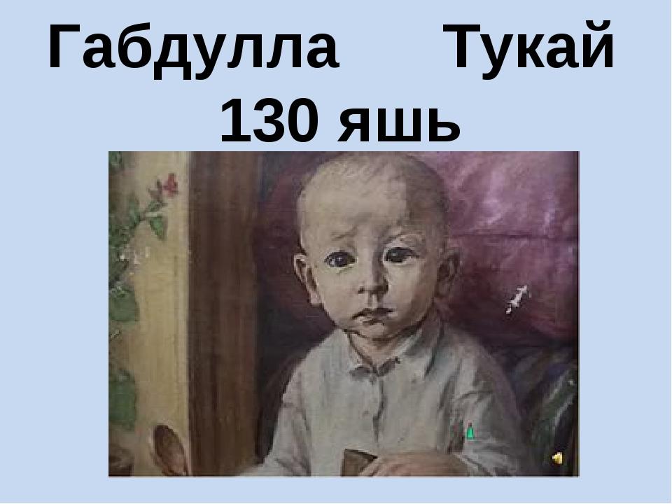 Габдулла Тукай 130 яшь