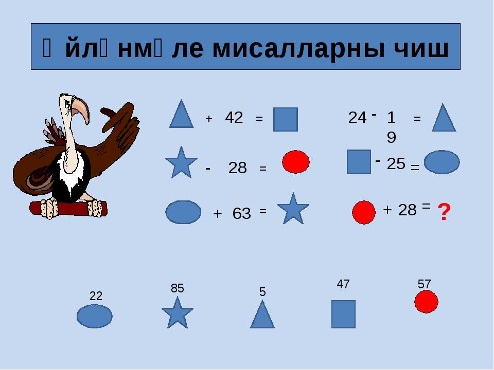 Әйләнмәле мисалларны чиш + 42 = - 28 = + 63 = 24 - 19 = - 25 = + 28 = ? 5 22...