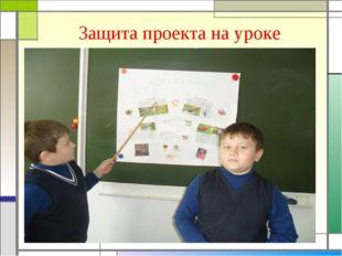 Защита проекта на уроке